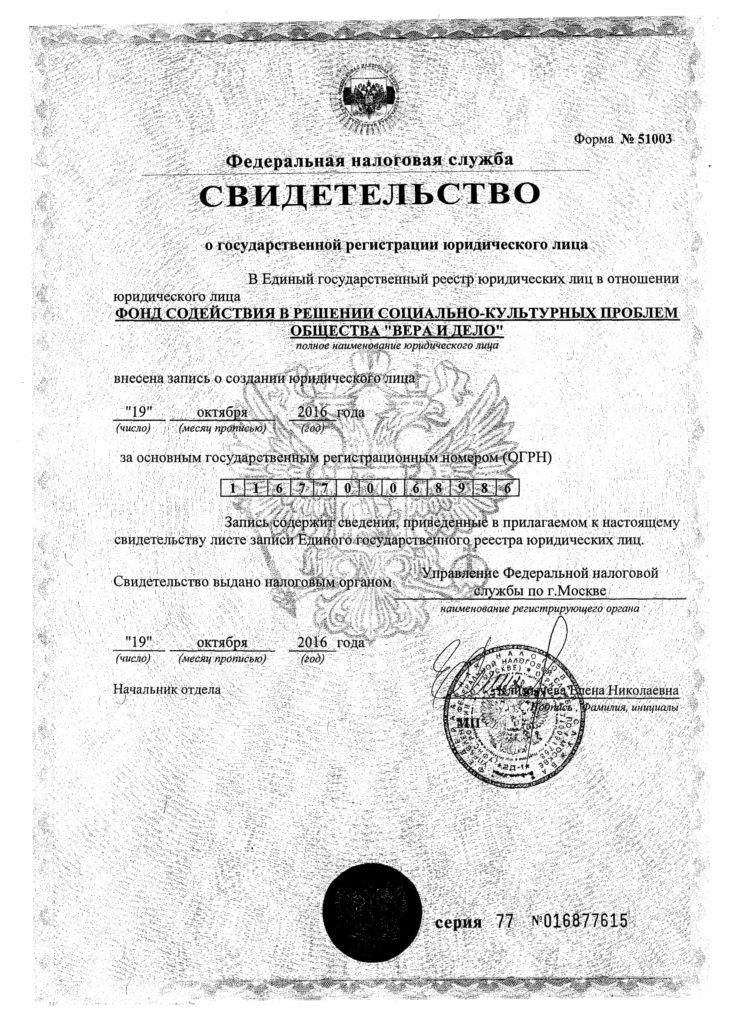 Свидетельство о регистрации юр.лица